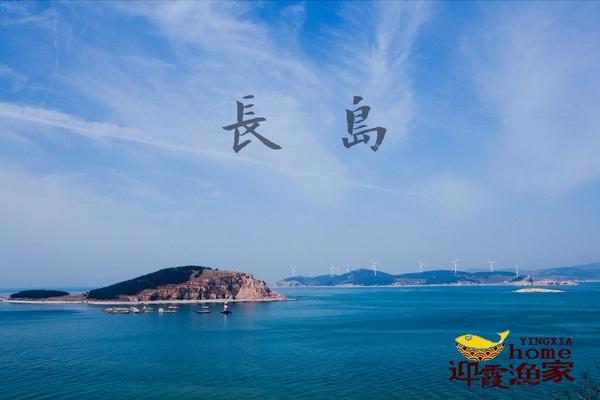 长岛旅游注意事项