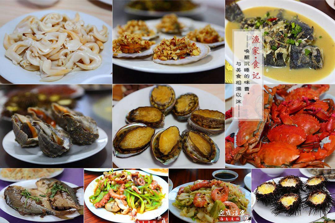 长岛渔家乐美食