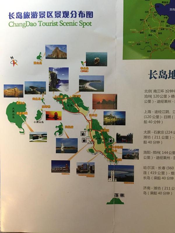 长岛最佳旅游时间及必游景点推荐